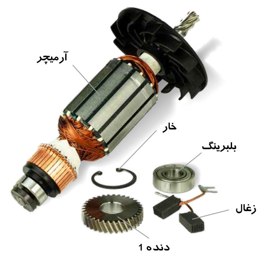 قطعات جانبی موتور دریل مگنت